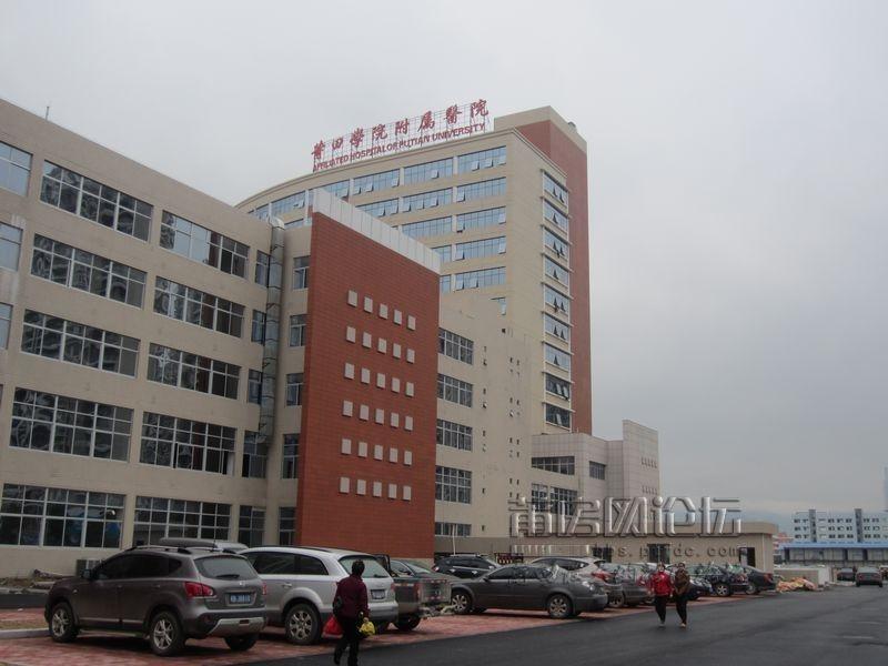 莆田医学院附属医院
