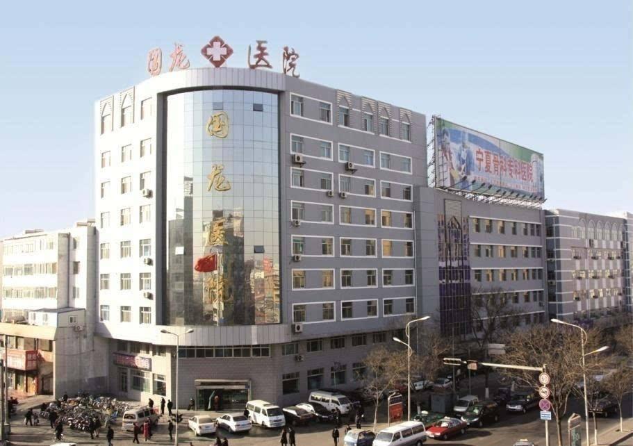 银川国龙医院