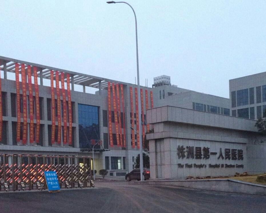 株洲市第一人民医院